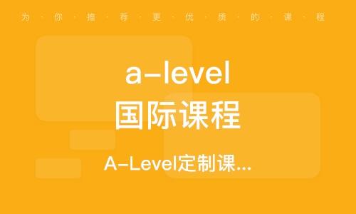 武汉a-level国际课程