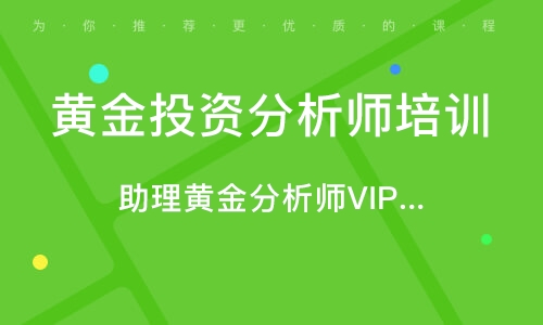 助理黃金分析師VIP班