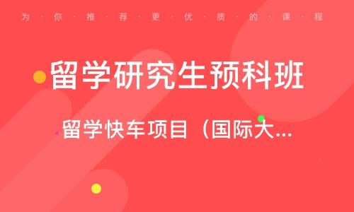 上海留学研究生预科班