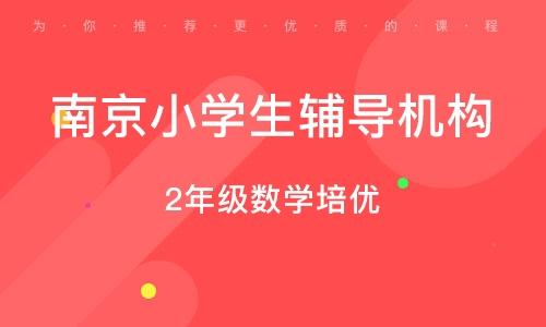 南京小学生辅导机构
