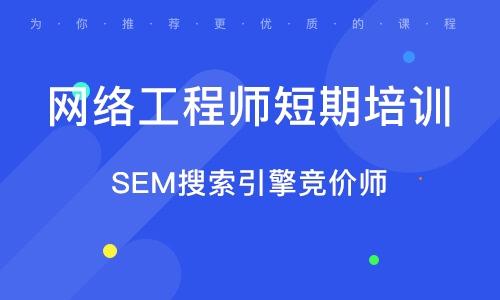 北京搜集工程师短期培训