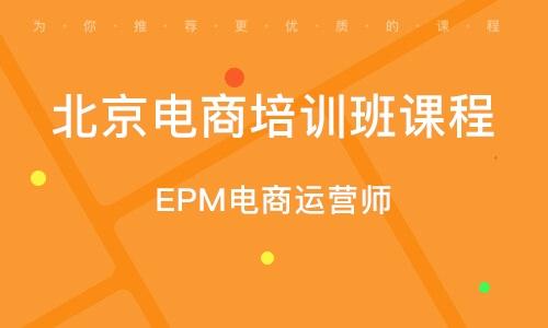 北京电商培训班课程