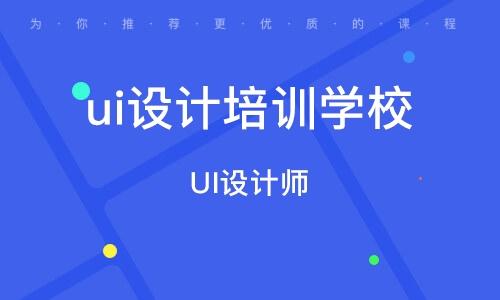 北京ui设计培训班黉舍