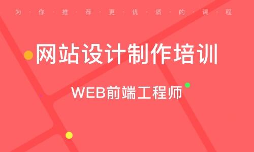 北京网站设计制造培训