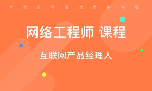 北京搜集工程师 课程