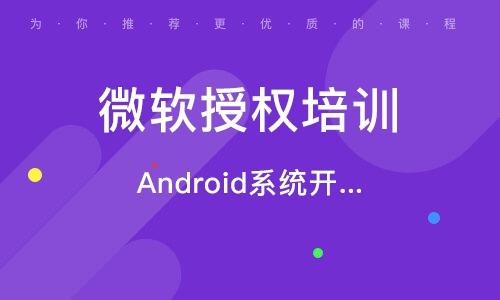 北京微软授权培训