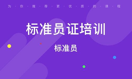 北京標準員證培訓