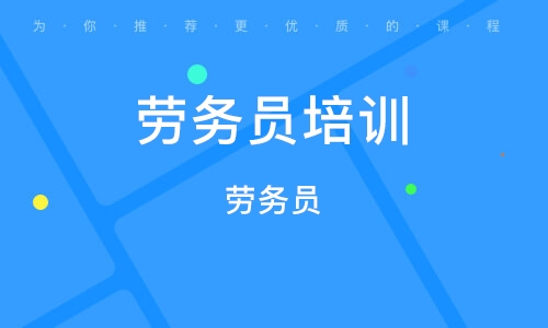 北京勞務員