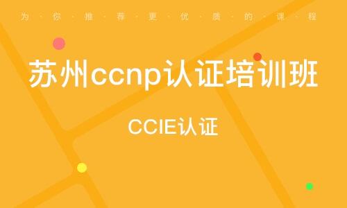 CCIE認證