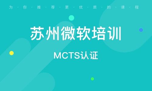 MCTS認證