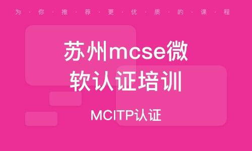 MCITP認證