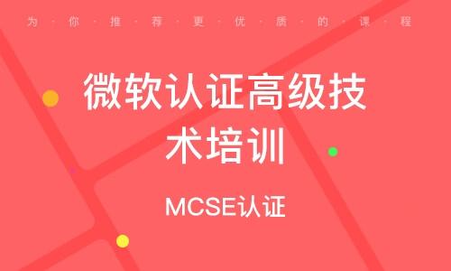 MCSE認證