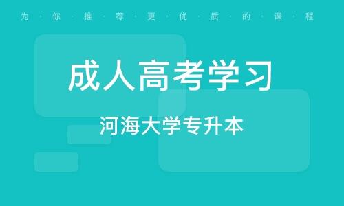 南京成人高考学习