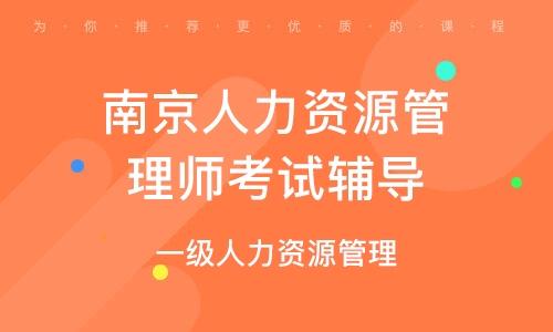 南京人力资源管理师考试辅导