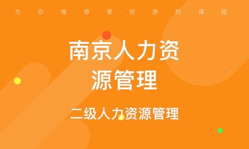 南京人力资源管理师职业资格培训