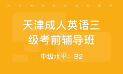 天津成人英语三级考前辅导班