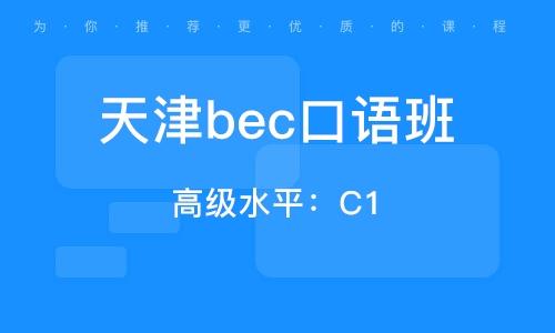 天津bec口语班