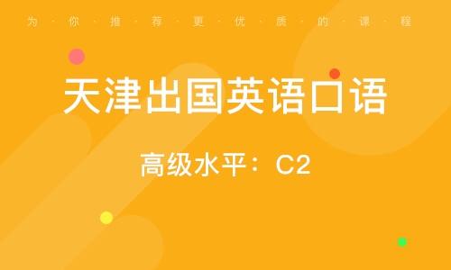 天津出国英语口语