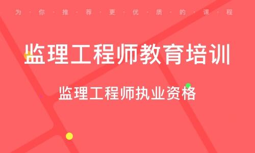 北京监理工程师教育培训