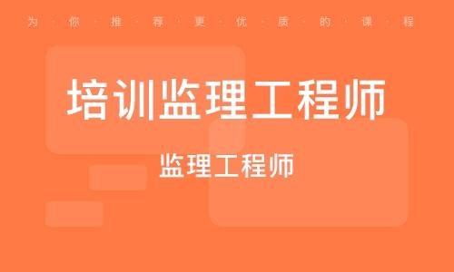 北京培训监理工程师