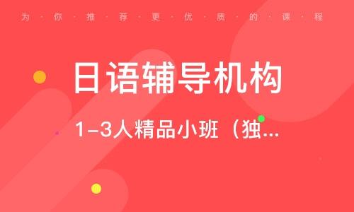 成都日語輔導機構