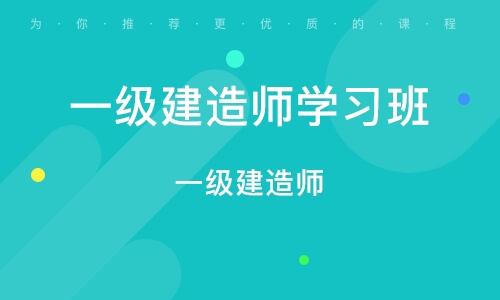 北京一级建造师学习班