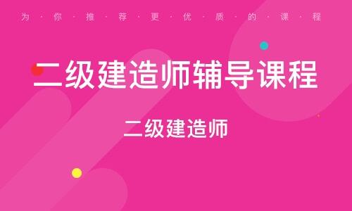 北京二级建造师辅导课程