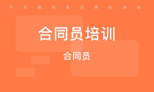 北京合同员培训班