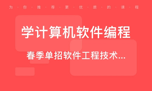天津学计算机软件编程