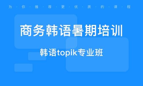 合肥韩语topik专业班