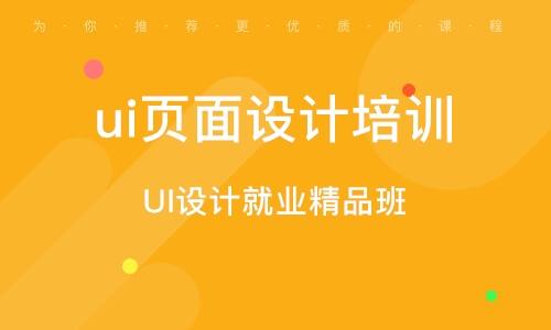 UI设计失业精品班
