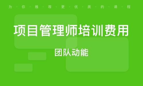 南京项目管理师培训费用