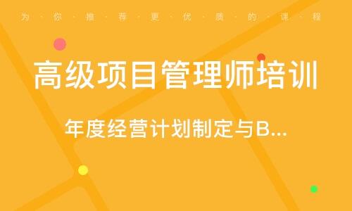 南京高级项目管理师培训