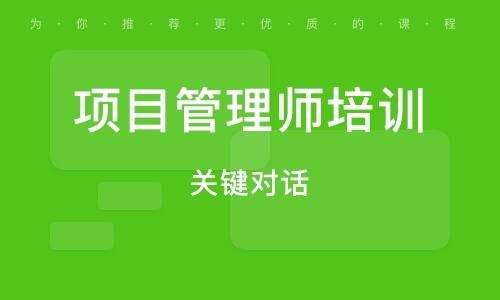 南京项目管理师培训课程