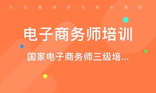 福州电子商务师培训学校