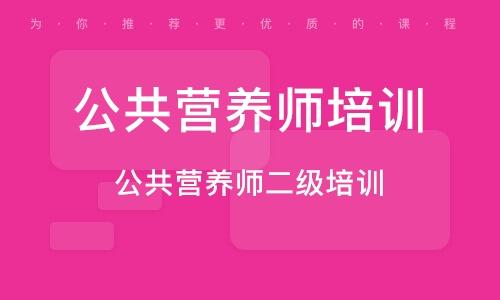 福州公共营养师培训学校