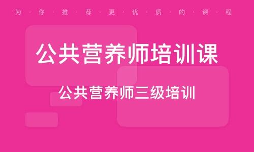 福州公共营养师培训课
