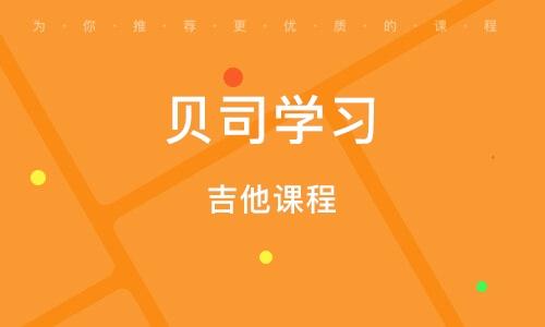 武汉贝司学习
