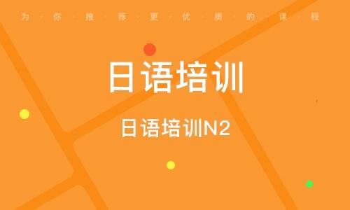 濟南日語培訓中心