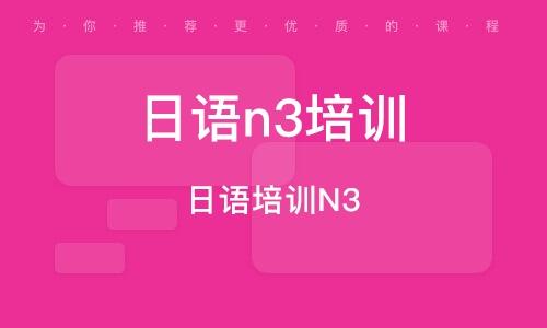 濟南日語n3培訓班