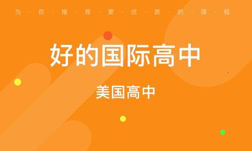 北京好的国际高中