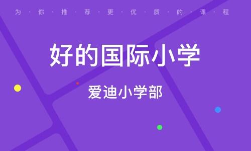 北京好的国际小学
