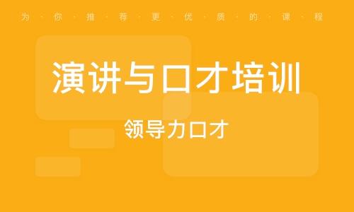 武汉演讲与口才培训机构