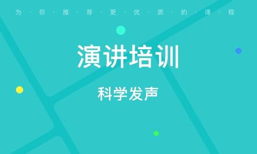 武汉演讲培训机构