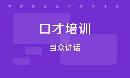 武汉口才培训学校