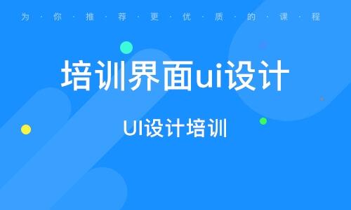 天津培训界面ui设计