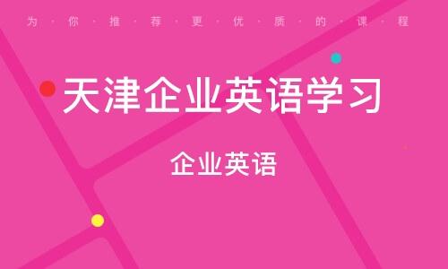 天津企业英语学习