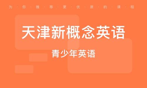 天津新概念英语