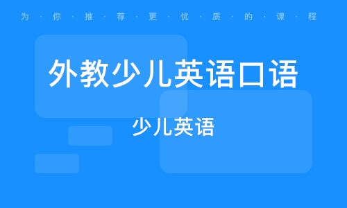 天津外教少儿英语口语