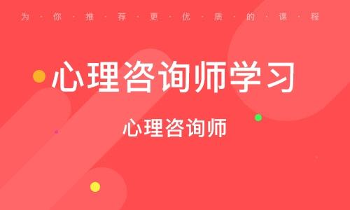天津心理咨询师学习